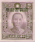 [China Empire Postage Stamps Overprinted - Overprint: 14 mm Wide, Typ AA8]