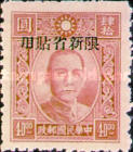 [China Empire Postage Stamps Overprinted - Overprint: 14 mm Wide, Typ AA9]