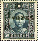[China Empire Postage Stamps Overprinted, Typ AC2]