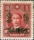 [China Empire Postage Stamps Surcharged, Typ AE]