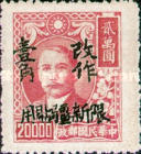 [China Empire Postage Stamps Surcharged, Typ AE3]