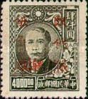 [China Empire Postage Stamps Surcharged, Typ AE4]