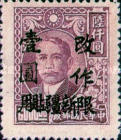 [China Empire Postage Stamps Surcharged, Typ AE5]
