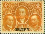 [China Empire Postage Stamps Overprinted, Typ B]