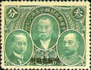 [China Empire Postage Stamps Overprinted, Typ B1]