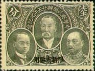 [China Empire Postage Stamps Overprinted, Typ B2]