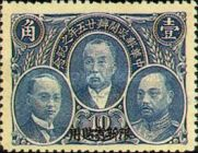 [China Empire Postage Stamps Overprinted, Typ B3]