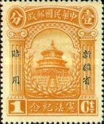 [China Empire Postage Stamps Overprinted, Typ D]