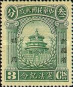 [China Empire Postage Stamps Overprinted, Typ D1]