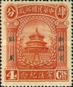 [China Empire Postage Stamps Overprinted, Typ D2]