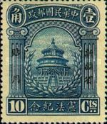 [China Empire Postage Stamps Overprinted, Typ D3]