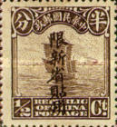 [China Empire Postage Stamps Overprinted, Typ E]