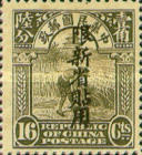 [China Empire Postage Stamps Overprinted, Typ E14]