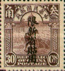 [China Empire Postage Stamps Overprinted, Typ E16]