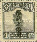 [China Empire Postage Stamps Overprinted, Typ E5]