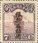 [China Empire Postage Stamps Overprinted, Typ E9]
