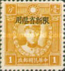 [China Empire Postage Stamps Overprinted - Not Watermarked, Typ Q1]