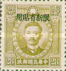 [China Empire Postage Stamps Overprinted - Not Watermarked, Typ Q11]