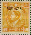 [China Empire Postage Stamps Overprinted - Not Watermarked, Typ Q12]