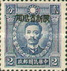 [China Empire Postage Stamps Overprinted - Not Watermarked, Typ Q2]