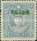 [China Empire Postage Stamps Overprinted - Not Watermarked, Typ Q4]