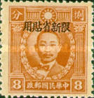 [China Empire Postage Stamps Overprinted - Not Watermarked, Typ Q5]