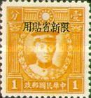 [China Empire Postage Stamps Overprinted - Watermarked, Typ R]