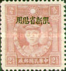 [China Empire Postage Stamps Overprinted - Watermarked, Typ R1]