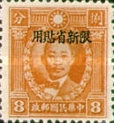[China Empire Postage Stamps Overprinted - Watermarked, Typ R2]