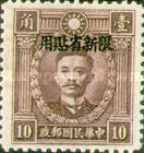[China Empire Postage Stamps Overprinted - Watermarked, Typ R3]