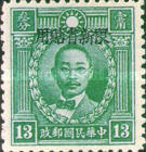 [China Empire Postage Stamps Overprinted - Watermarked, Typ R4]