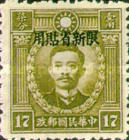 [China Empire Postage Stamps Overprinted - Watermarked, Typ R5]