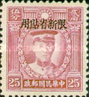 [China Empire Postage Stamps Overprinted - Watermarked, Typ R6]
