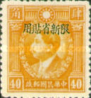 [China Empire Postage Stamps Overprinted - Watermarked, Typ R7]