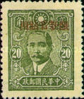 [China Empire Postage Stamps Overprinted - Overprint: 14 mm Wide, Typ Z1]