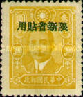 [China Empire Postage Stamps Overprinted - Overprint: 14 mm Wide, Typ Z10]