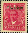 [China Empire Postage Stamps Overprinted - Overprint: 14 mm Wide, Typ Z11]