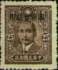 [China Empire Postage Stamps Overprinted - Overprint: 14 mm Wide, Typ Z2]