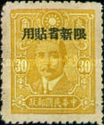 [China Empire Postage Stamps Overprinted - Overprint: 14 mm Wide, Typ Z3]