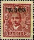 [China Empire Postage Stamps Overprinted - Overprint: 14 mm Wide, Typ Z6]