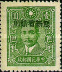 [China Empire Postage Stamps Overprinted - Overprint: 14 mm Wide, Typ Z7]