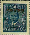 [China Empire Postage Stamps Overprinted - Overprint: 14 mm Wide, Typ Z8]