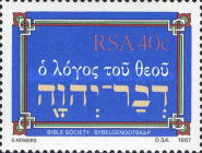 [The Bible Society of South Africa - Withdrawn Stamp From Previous Set But Still Issued in Some Post Offices, Typ XXC]