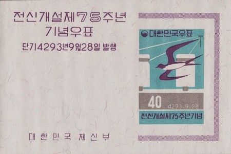 [The 75th Anniversary of Korean Telegraph Service, type ]