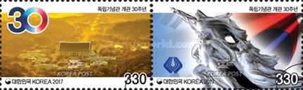 [The 30th Anniversary of the Independence Hall of Korea, type ]