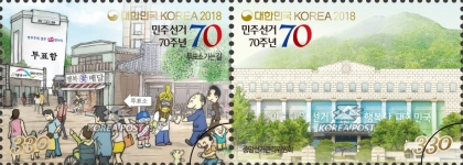 [The 70th Anniversary of Democratic Elections in South Korea, type ]