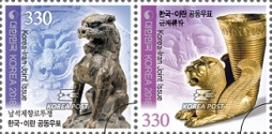 [Lion Artifacts - Joint Issue with Iran, type ]