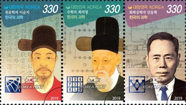 [Personalities of the Korea Science & Technology Hall of Fame, Typ ]