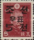 [Japan Postage Stamps Surcharged, type A]