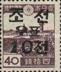 [Japan Postage Stamps Surcharged, type A2]